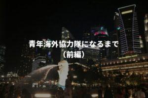 【書類対策】青年海外協力隊コミュニティ開発一次試験のコツ