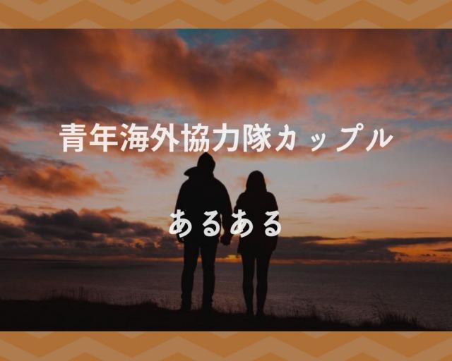 【経験あり】青年海外協力隊の恋愛事情と結婚するカップルのパターン