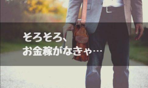 【実体験】元青年海外協力隊の再就職事情【活動は評価される?】