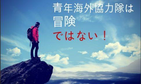"""青年海外協力隊を""""冒険""""と表現する人、期待し過ぎじゃない?"""