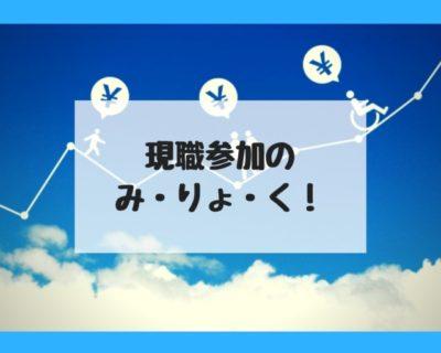 青年海外協力隊現職参加の魅力をブルゾンちえみ風に教えます