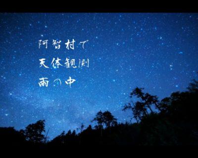 阿智村 天気悪くて星空は見れなかったときのこと