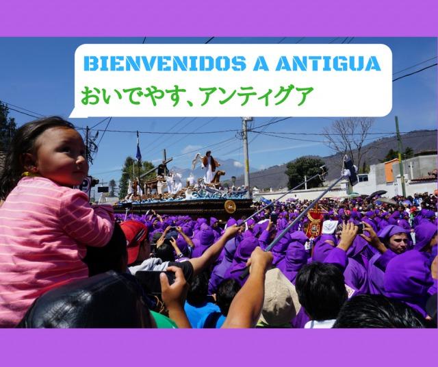 セマナサンタとは?グアテマラの古都アンティグアに世界中から観光客が訪れるキリスト教の祭