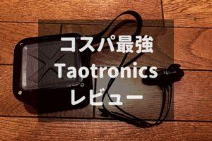[レビュー] Bluetothスピーカー・イヤホンはTaotronicsがコスパ最強!