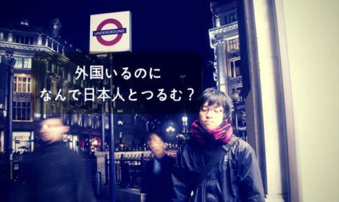 海外生活・留学で日本人同士つるむメリットデメリット