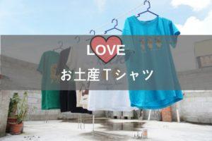 旅行のお土産は定番のお土産Tシャツ一択な理由