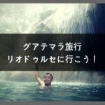 グアテマラ・リオドゥルセのおすすめ観光情報~温泉が降る滝~