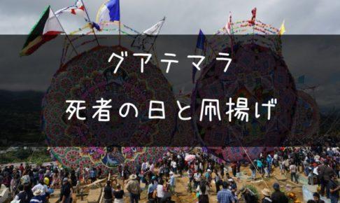 グアテマラの死者の日で巨大凧揚げ!旅行者おすすめコースはサンティアゴサカテペケス⇒スンパンゴ