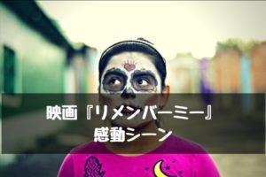 おすすめ映画リメンバー・ミーの感動シーン ~死者の日とお盆の考察~