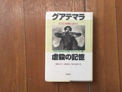 内戦時のグアテマラを知る為のオススメ本「私の名はリゴベルタ・メンチュウ」を読んだ感想