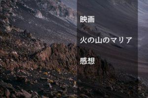 グアテマラ映画「火の山のマリア」感想~マヤ女性の生涯~