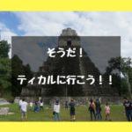 グアテマラ・ティカル遺跡の観光ならサンライズツアーに参加!行き方・入場料まとめ