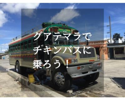 グアテマラでチキンバスに乗ろう!