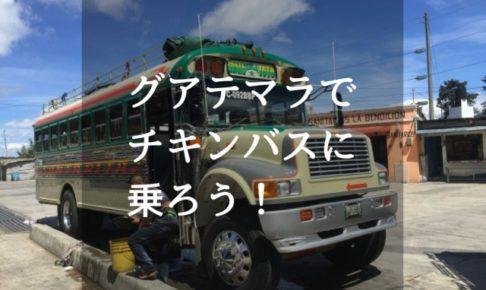 グアテマラ名物チキンバスの正しい乗り方 ~危険じゃないよ~