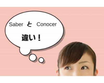 スペイン語のSaberとConocerの違いが分からない女性