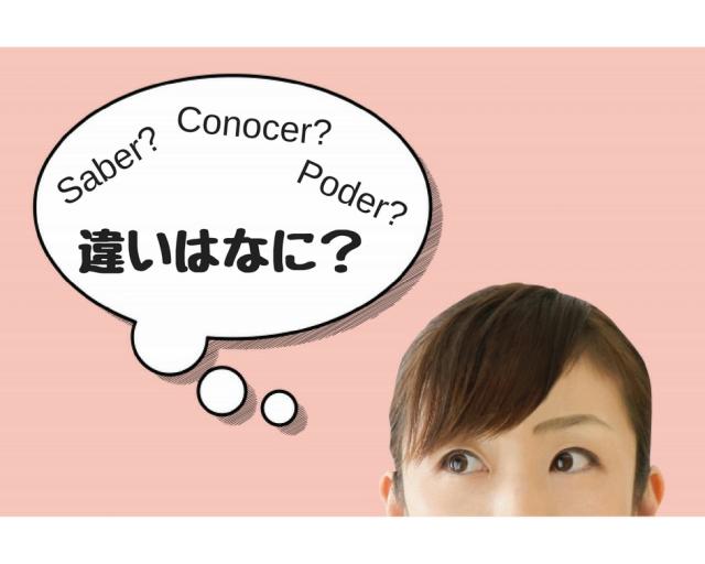 スペイン語のSaberとConocerとPoderの違いが分からない女性
