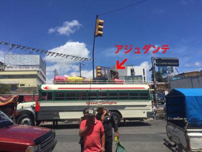 ローカルの雰囲気たっぷりチキンバス(カミオネタ)の正しい乗り方