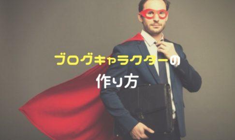 ブログキャラクター(イラスト)の作り方-ココナラを利用