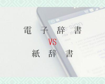 【語学】電子辞書と比較した紙辞書のメリットは中級者が知っている