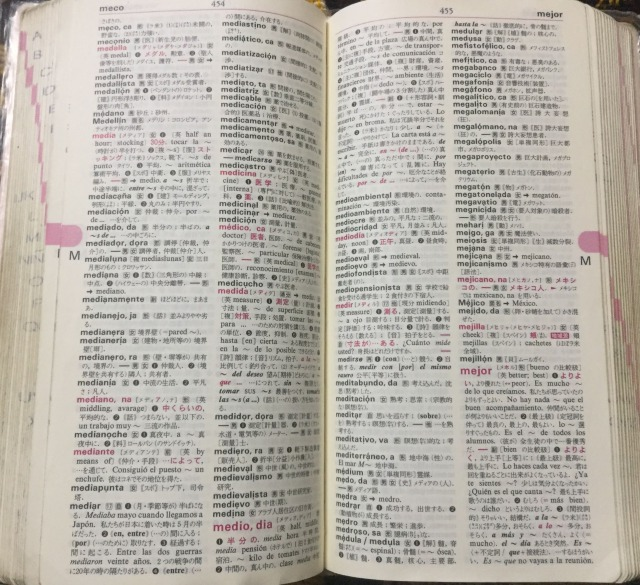 中級者が感じる紙辞書のメリット① 綴りが似た頻出単語チェック機能