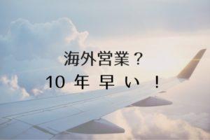 海外営業に憧れる前に国内営業で経験を積め!は正しい?