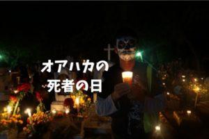 メキシコ・オアハカの死者の日を観光!光輝くお墓めぐり
