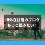 [超簡単] 海外在住者のブログが読まれない理由と解決策
