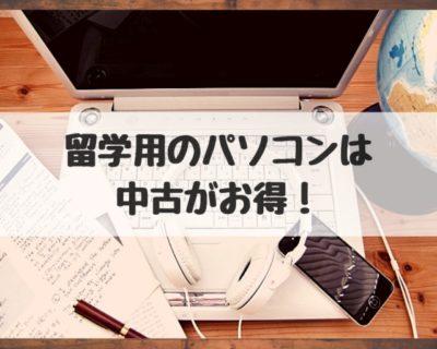 留学のパソコンにおすすめなのは中古のThinkPadです!