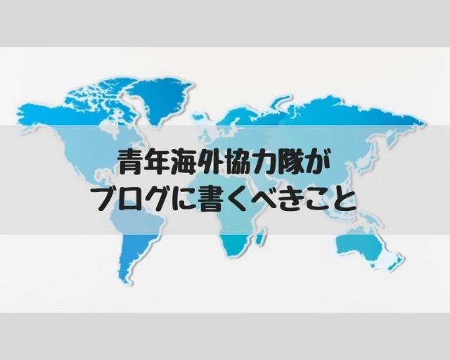 青年海外協力隊はブログで旅行・観光情報を発信しよう